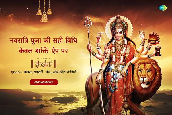 Navratri Gift Shakti App