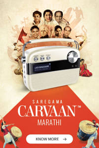 Saregama Carvaan Marathi