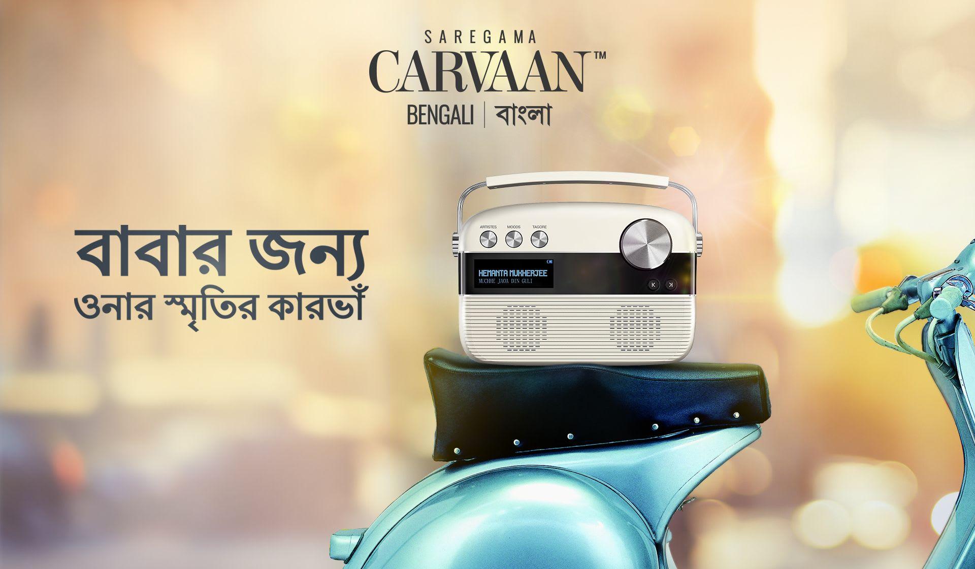 saregama carvaan bengali